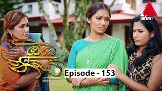 Oba Nisa - Episode 153 | 23rd September 2019 Thumbnail