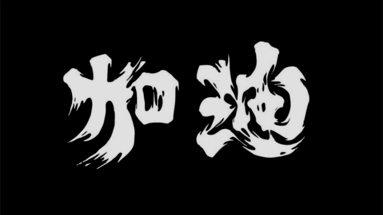 香港 加油 - YouTube