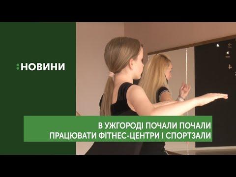 В Ужгороді почали працювати фітнес-центри і спортзали