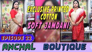 Anchal Boutique    Epi-22     Exclusive Printed Cotton & Soft Jamdani     screenshot 4