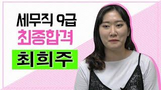 [종로공무원기숙학원] 세무직 9급 합격생 인터뷰 종로공…