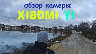 Обзор камеры XIAOMI YI.