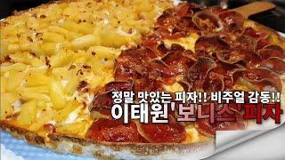 이태원 해방촌 보니스 피자펍 Pizza 맛있는 맛집찾기…