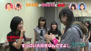 【HD】スター姫さがし太郎 #27(1/2) 松井玲奈が愛の告白?!SKE48がNMB48を訪問