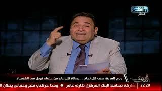 المصرى أفندى   روح الفريق  سبب كل نجاح .. رسالة كل عام من علماء نوبل!