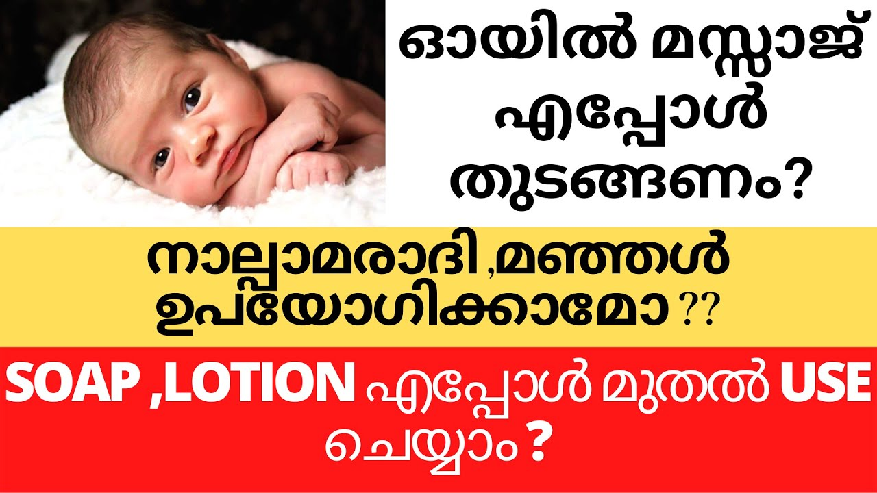 When To Introduce LOTION SOAP AND OIL FOR NEWBORN