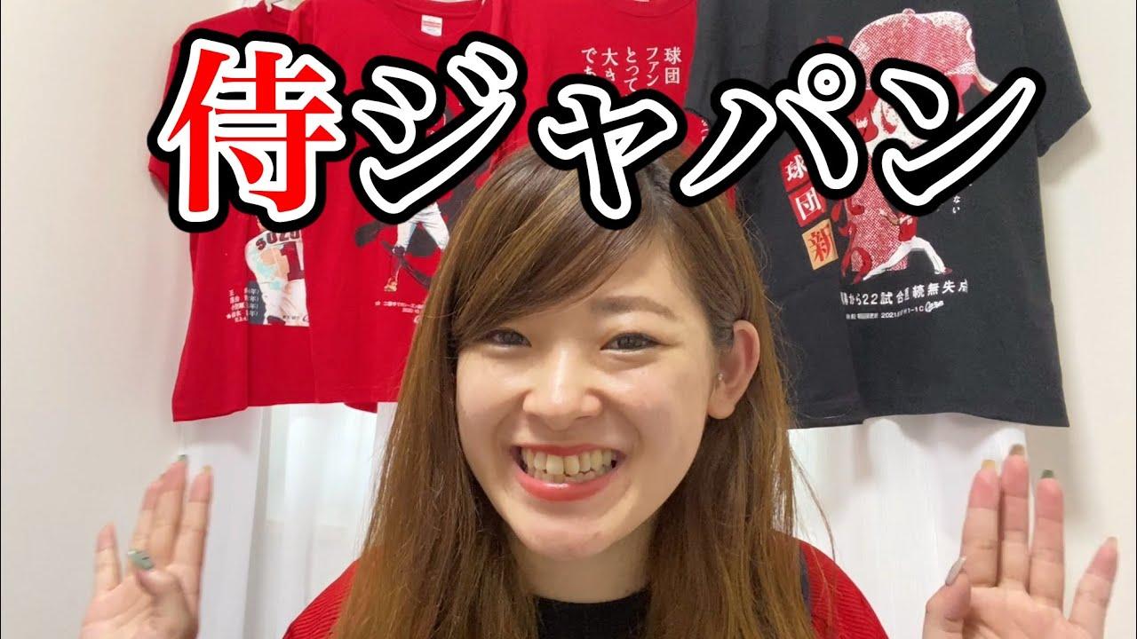 【侍ジャパンおめでとう!】オリンピックでカープ森下・栗林が輝く!
