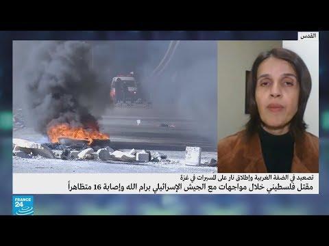 إلى أين تتجه الأوضاع في الضفة الغربية بعد هجمات استهدفت الجيش الإسرائيلي؟  - نشر قبل 4 ساعة