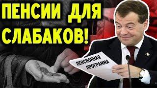 Медведев ликвидировал пенсионную программу