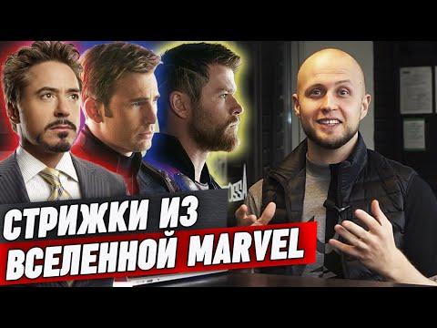 Стрижки героев из Marvel | Cтрижка Доктора Cтрэнджа, Тони Старка, Капитан Америка, Соколиный глаз