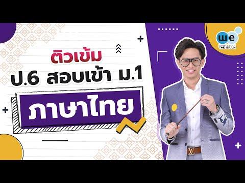 ติวเข้ม เต็มพลัง ข้อสอบวิชาภาษาไทย สอบเข้า ม.1 | WE BY THE BRAIN