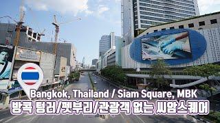Ep.104 #태국 방콕 현지 모습: 텅러/씨암스퀘어/…