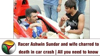 Racer Ashwin Sundar and wife charred to death in car crash | All you need to know