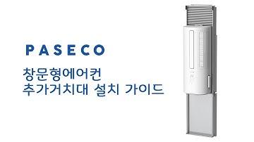 파세코  창문형에어컨 추가키트 설치 가이드