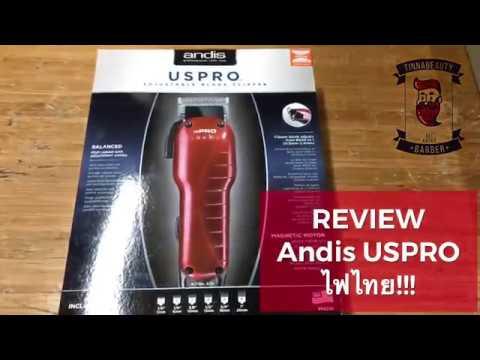 Review (รีวิว)Andis USPRO (220V) ไฟไทย