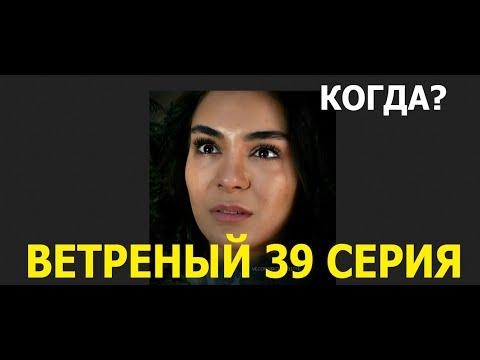 ВЕТРЕНЫЙ 39 СЕРИЯ РУССКАЯ ОЗВУЧКА КОГДА БУДЕТ?