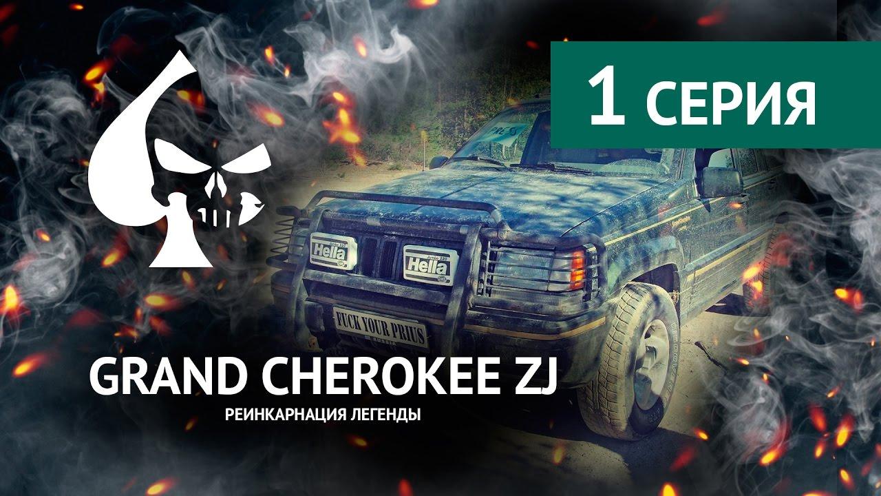 1 серия. Grand Cherokee ZJ 5,2. Все очень плохо.