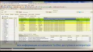 TecDoc-интегратор для 1С. Универсальная система поиска и подбора запчастей(Разработка компании StemSC http://stemsc.com TecDoc-интегратор - универсальная система поиска и подбора запчастей. Испол..., 2013-11-20T09:51:00.000Z)