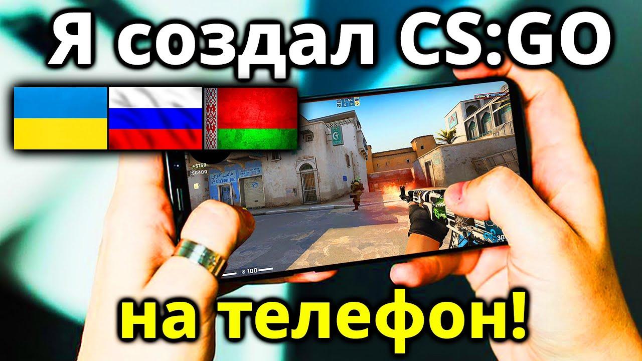Я Сделал Новую CS:GO На Телефон! КС ГО на Андроид для России, Украины, Беларуси! #1