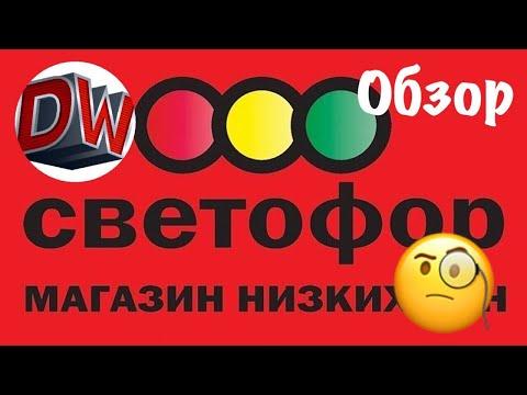 Магазин Светофор 🚦 Новиночки 😉 Обзор Цен 💶 Май 2019☀️ Москва🔥 Дзержинск