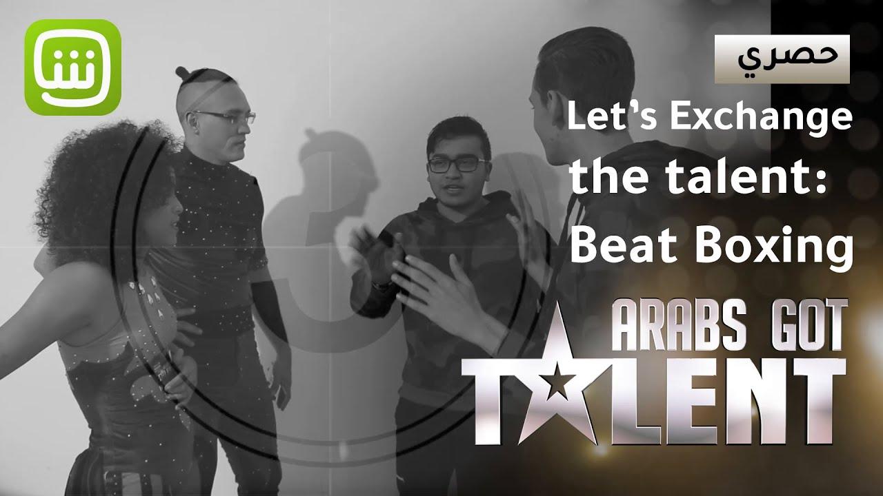 المشتركون يتبادلون مواهبهم ...Beat Boxing و عصا السيرك الهوائيّة  #ArabsGotTalent