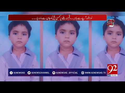 Andher Nagri - 09 December 2017 - 92NewsHDPlus