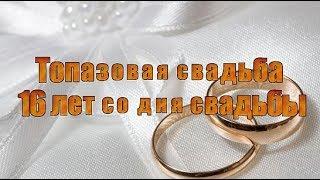Топазовая свадьба 16 лет со дня свадьбы