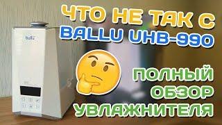 Что не так с увлажнителем Ballu UHB-990/1000?