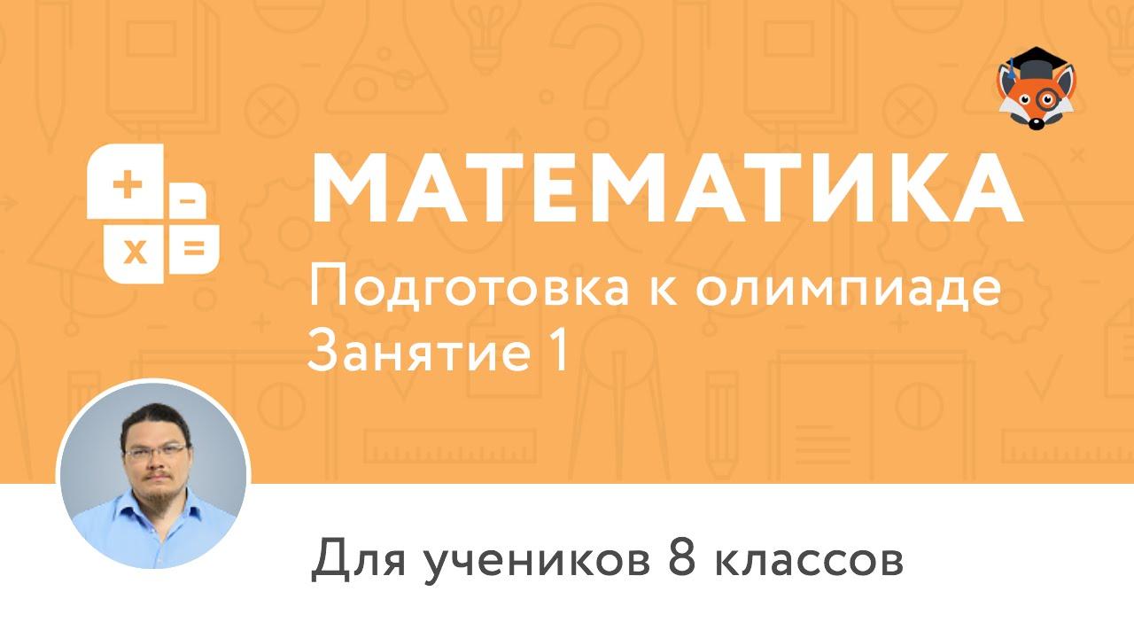 Задачи всеукраинской олимпиады 2018 по математике 7 класс