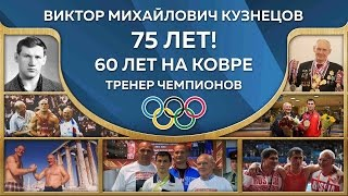 ВИКТОР МИХАЙЛОВИЧ КУЗНЕЦОВ - ТРЕНЕР ЧЕМПИОНОВ