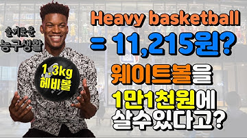 [US 10$ Heavy weighted basketball] 헤비볼 구매기 및 몰텐 일반공과 전격 비교 리뷰, 과연 1만1원짜리 헤비볼은 쓸만할까?