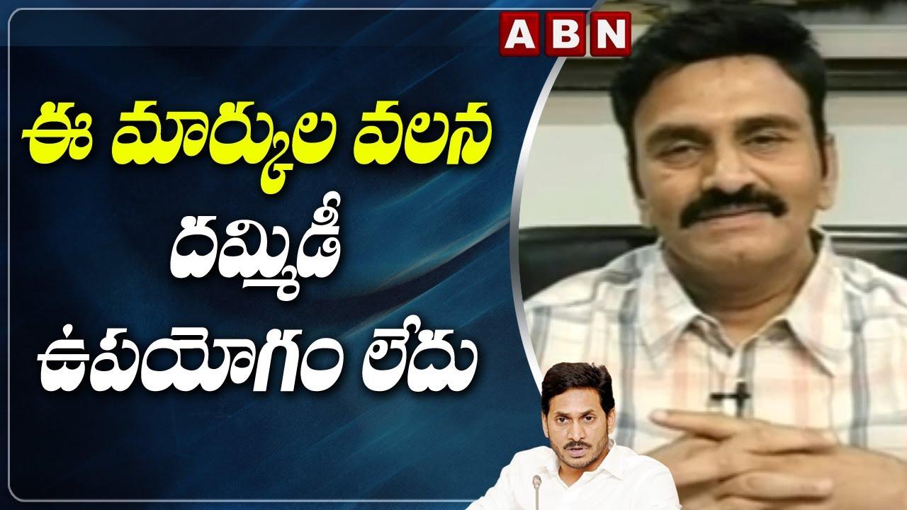 Download MP Raghu Rama Krishnam Raju Slams AP CM YS Jagan over AP Board Exams | ABN Telugu