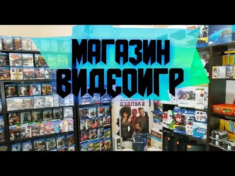 Интервью у владельца магазина видеоигр