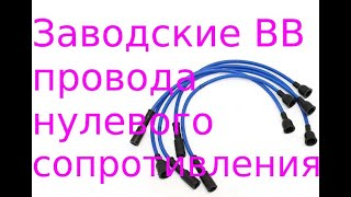 Заводские провода с нулевым сопротивлением на Инжектор
