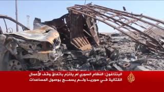 واشنطن: النظام السوري وموسكو يعرقلان المساعدات