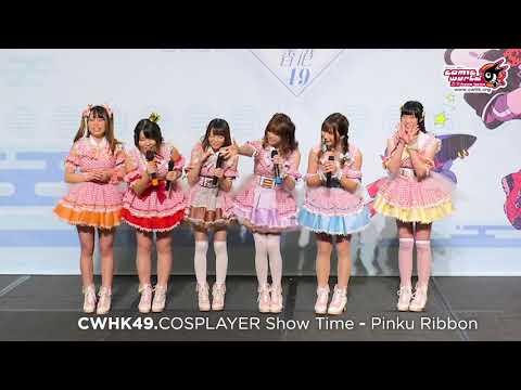 CWHK49●COSPLAYER Show Time (Pinku Ribbon)