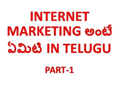 what is internet marketing or digital marketing tutorial in telugu part -1