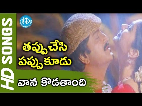 Vaana Kodtandi Video   Tappuchesi Pappu Koodu Movie  Mohan Babu, Srikanth  M M Keeravani