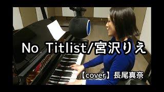 作詞 : 川村真澄 作曲 : 小室哲哉 宮沢りえさんの曲で一番好きな「No Ti...