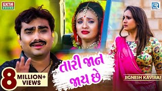 Jignesh Kaviraj Tari Jaan Jaay Chhe | Full | New Gujarati Sad Song | RDC Gujarati