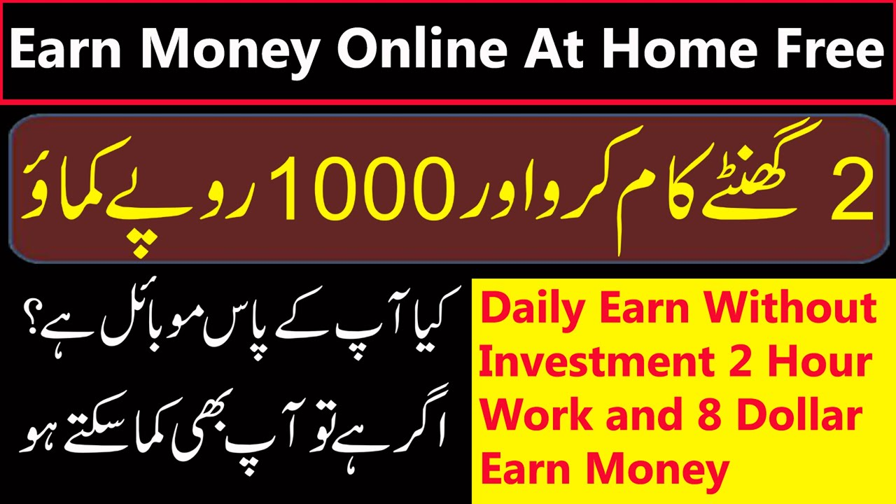 How To Earn Money Online in Pakistan without investment | Earn 1000 PKR Daily Online At Home Free