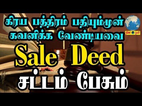 கிரய பத்திரம் பதியும்முன் கவனிக்க வேண்டியவை | Sale Deed and Agreement to Sell | Thinaboomi