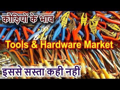 Tools & Hardware Retails Wholesale Market | Best Market For Business Purpose | इससे सस्ता कही नहीं