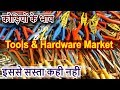 Tools & Hardware Retails Wholesale Market | Best Market For Business Purpose | इससे सस्ता कही नहीं