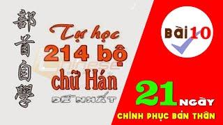 Tự học 214 bộ thủ chữ Hán dễ nhớ nhất - Giáo trình 214 bộ thủ hay nhất - Bài 10 [Binh Art]