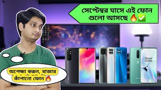 Upcoming Phone September 2020 | Redmi Note 10 | Oneplus nord Lite ? | অপেক্ষা করুন |