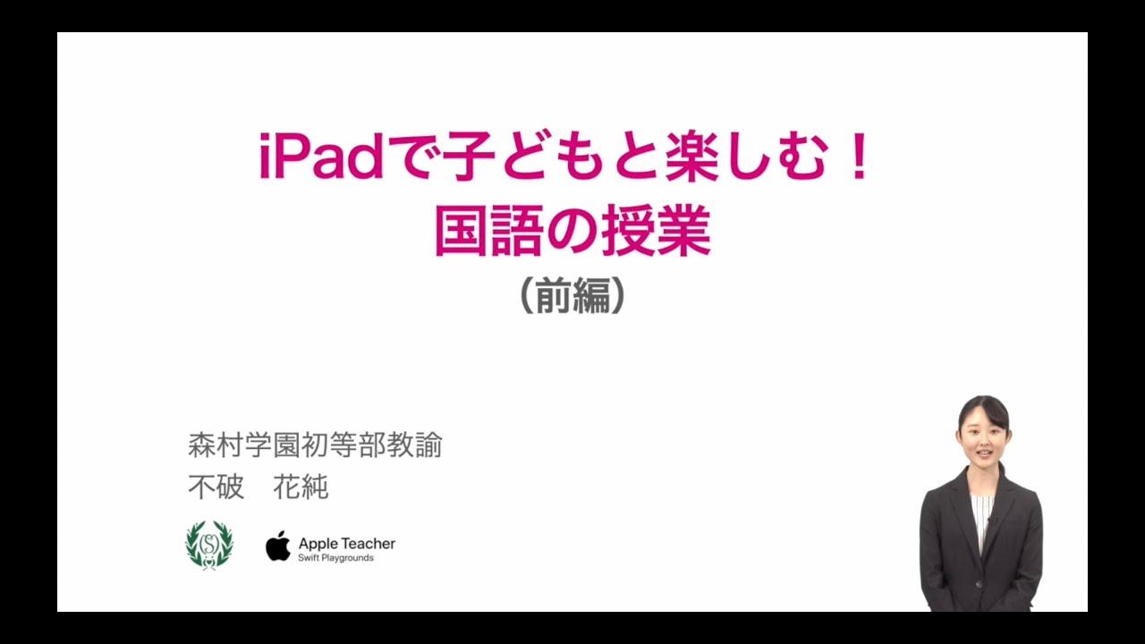 【iTeachers TV Vol.272】不破 花純 先生(森村学園初等部)前編を公開しました!