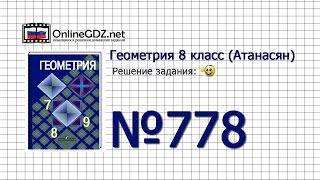 Задание №778 — Геометрия 8 класс (Атанасян)
