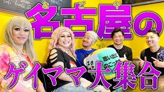 【名古屋のオネエ】ゲイママだらけのエピソードトークが盛り上がりすぎたwww