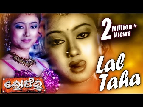 LAL TAHA TAHA| ITEM Film Song | LOAFER | Babusan, Budhaditya, Lovely